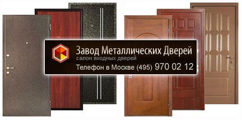 завод 5 металлические двери