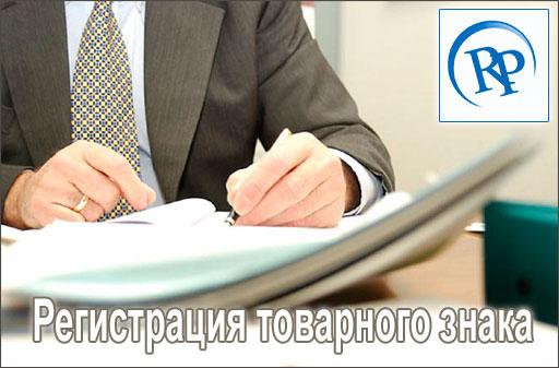 Регистрация товарного знака в Москве
